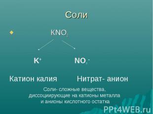 Соли Соли- сложные вещества, диссоциирующие на катионы металла и анионы кислотно