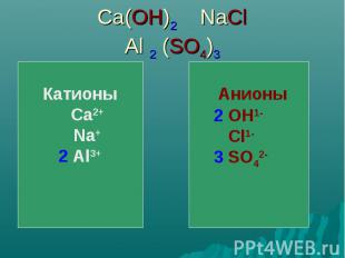 Ca(OH)2 NaClAl 2 (SO4)3