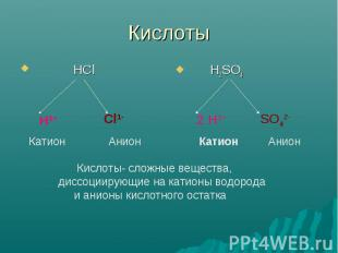 Кислоты Кислоты- сложные вещества, диссоциирующие на катионы водорода и анионы к