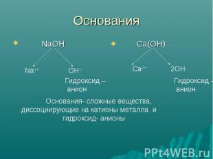Основания Основания- сложные вещества, диссоциирующие на катионы металла и гидро