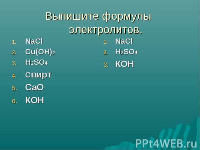 Выпишите формулы электролитов. NaClCu(OH)2H2SO4СпиртCaOКОНNaClH2SO4КОН