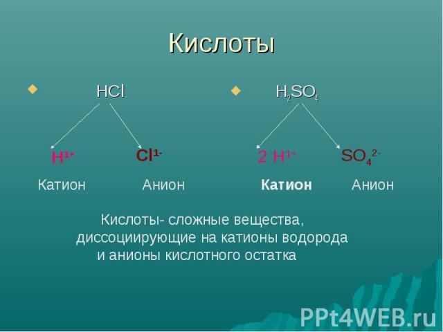 Кислоты Кислоты- сложные вещества, диссоциирующие на катионы водорода и анионы кислотного остатка