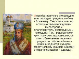 Имея безграничное милосердие и незнающую пределов любовь к ближнему, Святитель И