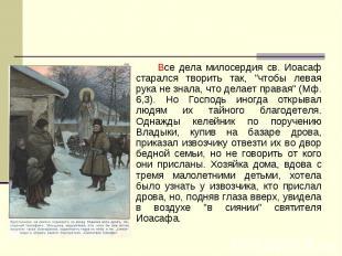 """Все дела милосердия св. Иоасаф старался творить так, """"чтобы левая рука не знала,"""