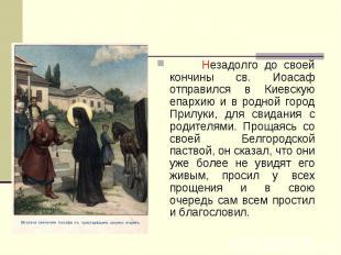 Незадолго до своей кончины св. Иоасаф отправился в Киевскую епархию и в родной г
