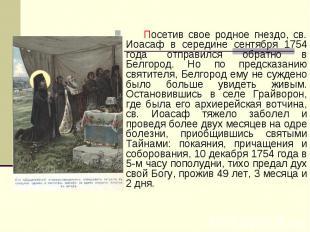 Посетив свое родное гнездо, св. Иоасаф в середине сентября 1754 года отправился