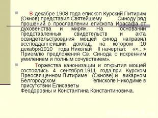 В декабре1908 годаепископ КурскийПитирим (Окнов)представилСвятейшему Синоду