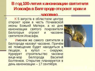 В год 100-летия канонизации святителя Иоасафа в Белгороде откроют храм и часовню