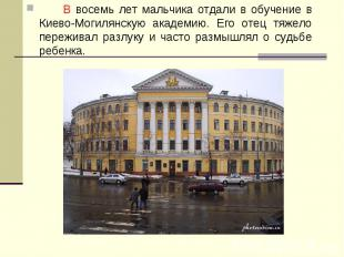 В восемь лет мальчика отдали в обучение в Киево-Могилянскую академию. Его отец т