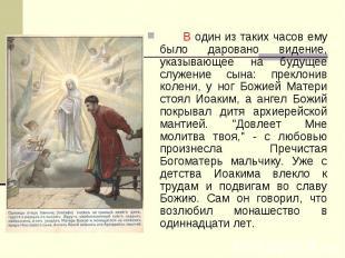 В один из таких часов ему было даровано видение, указывающее на будущее служение