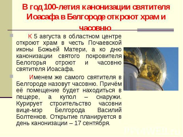 В год 100-летия канонизации святителя Иоасафа в Белгороде откроют храм и часовню К 5 августа в областном центре откроют храм в честь Почаевской иконы Божьей Матери, а ко дню канонизации святого покровителя Белогорья отроют и часовню святителя Иоасаф…
