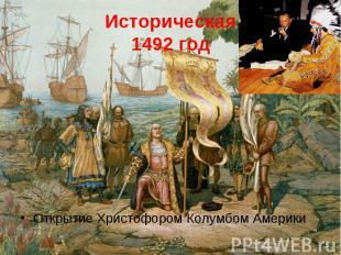 Историческая1492 год Открытие Христофором Колумбом Америки
