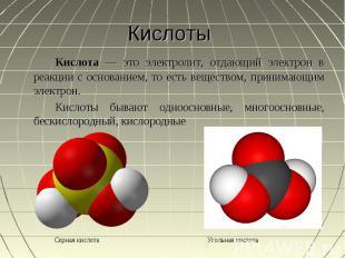Кислоты Кислота — это электролит, отдающий электрон в реакции с основанием, то е