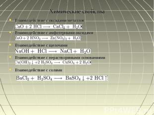 Химические свойства Взаимодействие с оксидами металловВзаимодействие с амфотерны