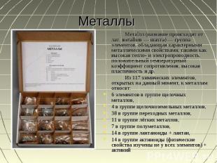 Металлы Металл (название происходит от лат. metallum — шахта) — группа элементов