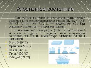 Агрегатное состояние При нормальных условиях, соответствующие простые вещества 1