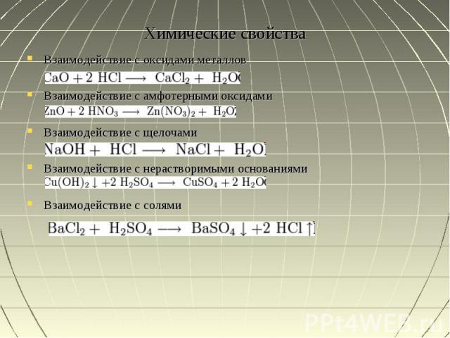 Химические свойства Взаимодействие с оксидами металловВзаимодействие с амфотерными оксидамиВзаимодействие с щелочамиВзаимодействие с нерастворимыми основаниямиВзаимодействие с солями