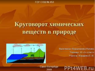 Круговорот химических веществ в природе Выполнила: Подсыпанина НаташаУченица: 10