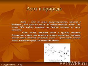 Азот в природе Азот — одно из самых распространенных веществ в биосфере, узкой о