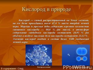 Кислород в природе Кислород — самый распространенный на Земле элемент, на его до