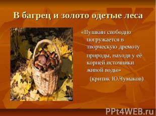 В багрец и золото одетые леса «Пушкин свободно погружается в творческую дремоту