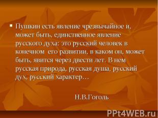Пушкин есть явление чрезвычайное и, может быть, единственное явление русского ду