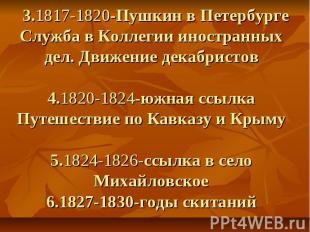 3.1817-1820-Пушкин в ПетербургеСлужба в Коллегии иностранных дел. Движение декаб