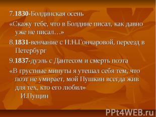 7.1830-Болдинская осень«Скажу тебе, что в Болдине писал, как давно уже не писал…