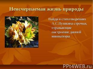 Неисчерпаемая жизнь природы Найди в стихотворениях А.С.Пушкина строчки, отражающ