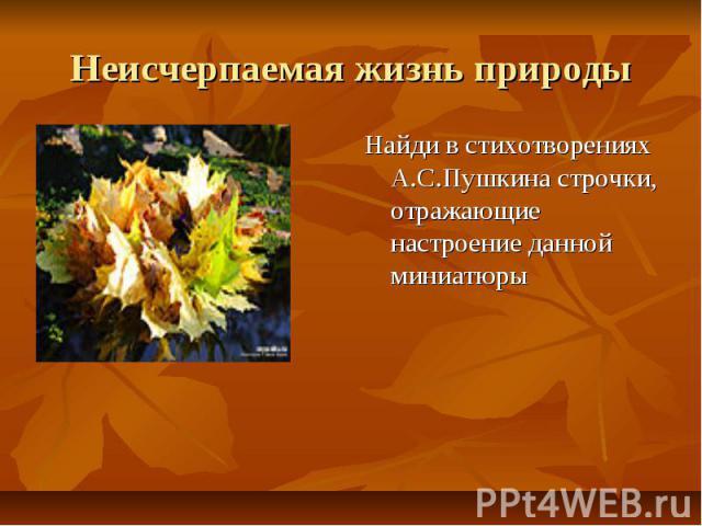 Неисчерпаемая жизнь природы Найди в стихотворениях А.С.Пушкина строчки, отражающие настроение данной миниатюры