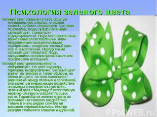 Что символизирует зелёный цвет в психологии