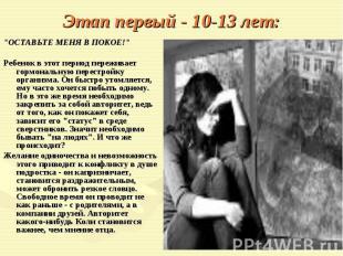 """Этап первый - 10-13 лет: """"ОСТАВЬТЕ МЕНЯ В ПОКОЕ!""""Ребенок в этот период переживае"""