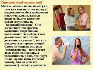 Типичная ошибка родителейМногие мамы и папы, памятуя о том, как еще пару лет наз