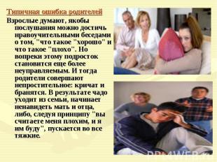 Типичная ошибка родителейВзрослые думают, якобы послушания можно достичь нравоуч