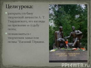 Цели урока: раскрыть глубину творческой личности А. Т. Твардовского, его взгляды