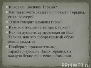 Каков он, Василий Тёркин?Что вы можете сказать о личности Тёркина, его характере