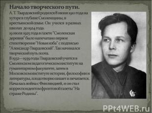 Начало творческого пути.А. Т. Твардовский родился 8 июня 1910 года на хуторе в г