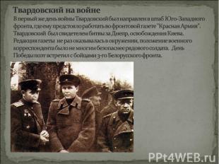 Твардовский на войнеВ первый же день войны Твардовский был направлен в штаб Юго-