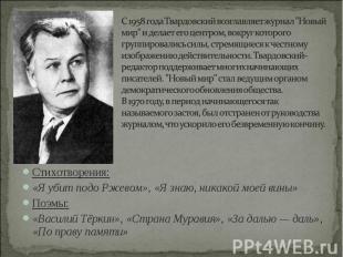 """С 1958 года Твардовский возглавляет журнал """"Новый мир"""" и делает его центром, вок"""