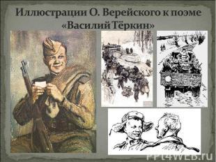 Иллюстрации О. Верейского к поэме «Василий Тёркин»