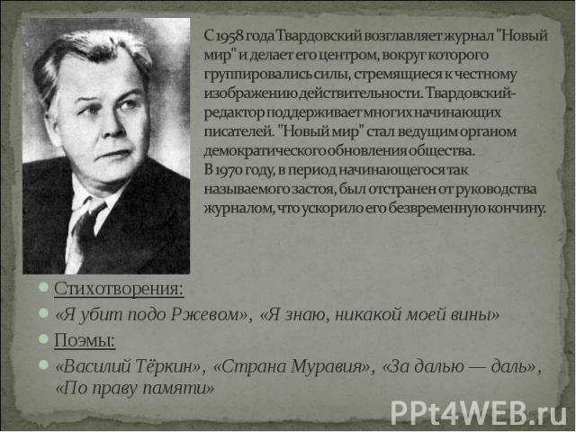 С 1958 года Твардовский возглавляет журнал