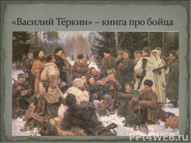 «Василий Тёркин» – книга про бойца
