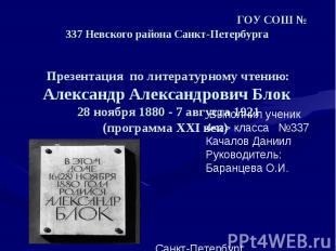 ГОУ СОШ № 337 Невского района Санкт-Петербурга Презентация по литературному чтен