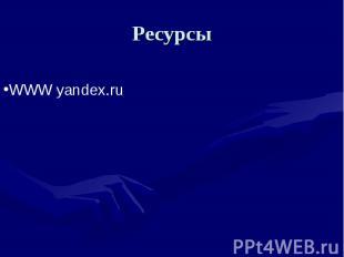 Ресурсы WWW yandex.ru