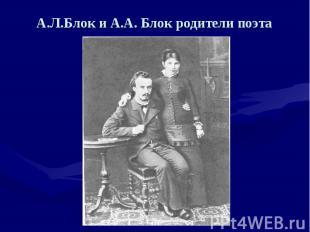 А.Л.Блок и А.А. Блок родители поэта