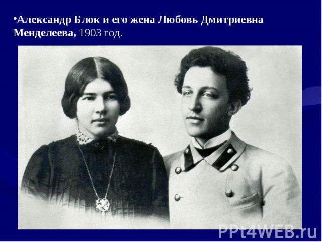 Александр Блок и его жена Любовь Дмитриевна Менделеева, 1903 год.