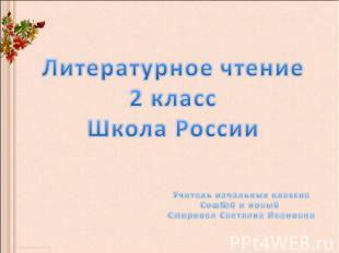 Литературное чтение2 классШкола РоссииУчитель начальных классовСош№6 п новый Сми