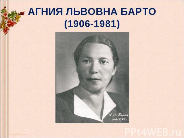 АГНИЯ ЛЬВОВНА БАРТО(1906-1981)