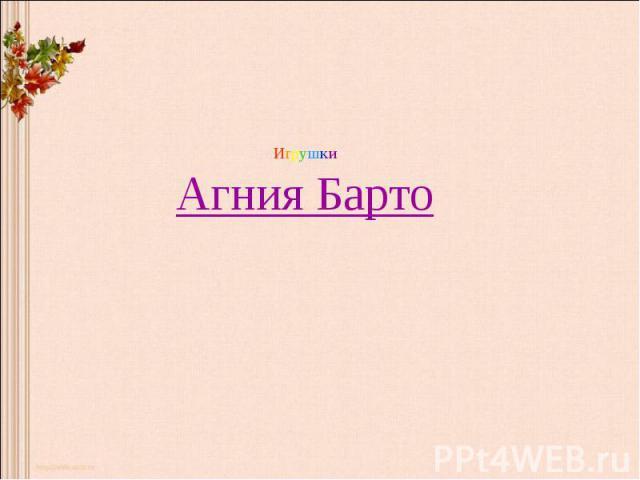 ИгрушкиАгния Барто