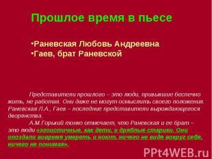 Прошлое время в пьесеРаневская Любовь АндреевнаГаев, брат РаневскойПредставители